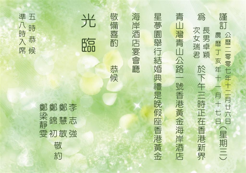 Wedding Invitation Chinese as amazing invitation example